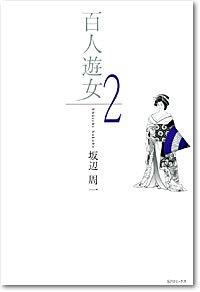 百人遊女 2 (SPコミックス)