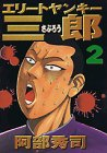 Elite Yankee Saburo (2) (Young Magazine Comics) (2000) ISBN: 406336903X [Japanese Import]