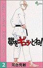 帯をギュッとね!―New wave judo comic (2) (少年サンデーコミックス)