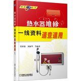 Price comparison product image Maintenance line Series: water heater repair information Quick -speed line(Chinese Edition)