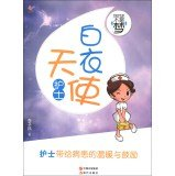 Read Online Nurse - angels - My future is not a dream(Chinese Edition) pdf