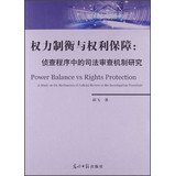 Power Balance Vs Rights Protection: A Study on the Mechanism of Judicial Review in the Investigation Procedure(Chinese Edition) pdf