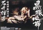 黒線地帯 [DVD] B00005HVSQ