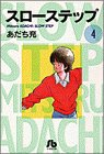 Slow step (4) (Shogakukan Novel) (1995) ISBN: 4091910645 [Japanese Import]