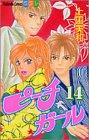 ピーチガール(14) (講談社コミックス別冊フレンド)