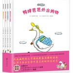 img - for Aunt Barbara Duck Series (all 4) (40-year Japanese enduring classic. family travel necessary playful picture book! Famous Japanese writer Zeljko son of God. Ganguly and Caligula Yuriko Yamawaki painted by combining the strengths o...(Chinese Edition) book / textbook / text book