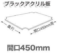 【ホームエレクター】間口450mm×奥行450mm オリジナル アクリル板 ブラック HO1818BAB1