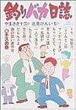 釣りバカ日誌 (6) (ビッグコミックス)