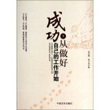 img - for Success. from the beginning to do their job(Chinese Edition) book / textbook / text book
