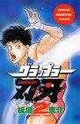 グラップラー刃牙 (2) (少年チャンピオン・コミックス)