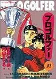 プロゴルファー 10 (アクションコミックス)