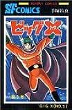ビッグX (第3巻) (SUNDAY COMICS―大長編SFコミックス)