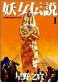 妖女伝説 1 (ジャンプスーパーコミックス)