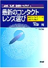 How to use and how to choose the latest disposable lens - contact lens selection of fine latest myopia, astigmatism, presbyopia also (2000) ISBN: 4062099438 [Japanese Import]