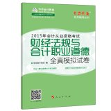 Download Dream come true family counseling books 2015 accounting qualification examination: financial regulations and accounting professional ethics all true simulation papers(Chinese Edition) ebook