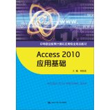 Download Access 2010 application infrastructure (secondary vocational education in Computer Application planning materials)(Chinese Edition) pdf