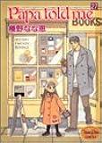Papa told me (27) (ヤングユーコミックス)
