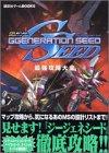 SD Gundam G Generation Seed strongest capture Encyclopedia (Kodansha game BOOKS) (2004) ISBN: 4063396983 [Japanese Import]