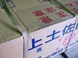 上土佐備長炭割れ12㎏x2--24㎏セット販売、高品質、高硬度国産備長炭 B00CM15QZE