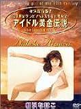 アイドル黄金伝説  相沢なほこ [DVD]