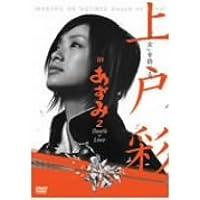 上戸彩 in あずみ2 Death or Love [DVD]