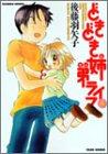 どきどき姉弟ライフ 4 (バンブー・コミックス)