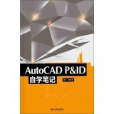 AutoCAD P & ID self notes(Chinese Edition) pdf epub