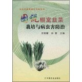 Vegetable cultivation combat Series: Illustrated greenhouse leek cultivation and pest control(Chinese Edition)
