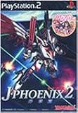 機甲兵団J-PHOENIX2 序章篇