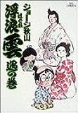 浮浪雲 (8) (ビッグコミックス)