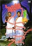 球根 [DVD]