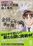 金田一少年の事件簿File(4) (講談社漫画文庫)