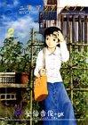 img - for NieA Under Seven Vol. 2 (Nia Andaa Sebun) (in Japanese) book / textbook / text book