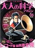ドーナツ盤録再蓄音機 (大人の科学マガジンシリーズ)