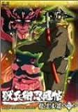 獣兵衛忍風帖 龍宝玉篇 4 [DVD]