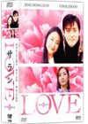 [DVD]LOVE サラン DVD-BOX II