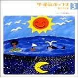 ザ・童謡ポップス(3)夏のうた集