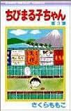 ちびまる子ちゃん 3 (りぼんマスコットコミックス)