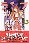 Love Hina Vol. 13 (Rabu Hina) (in Japanese) by Ken Akamatsu (2001-05-03)