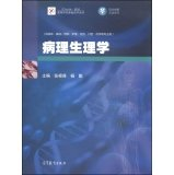 Download Pathophysiology iCourse Higher basic medical textbook series(Chinese Edition) pdf
