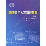 img - for Freshmen enrollment tutorial ( 2nd Edition )(Chinese Edition) book / textbook / text book