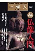 ベストムックシリーズ・72 一個人特別編集 仏像入門 (BEST MOOK SERIES 72)