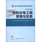 img - for Construction of two National Qualification Exam books: Water Resources and Hydropower Engineering Management and Practice (fourth edition) (with CD 1)(Chinese Edition) book / textbook / text book