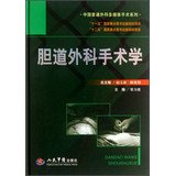 Read Online China Multimedia Surgery General Surgery Series: biliary surgical operation(Chinese Edition) PDF