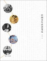 Read Online Chinese century discourse Changes(Chinese Edition) ebook