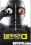 Robo-G by Naoto Takenaka