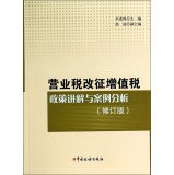 Download BT to VAT policy to explain and Case Analysis (revised edition)(Chinese Edition) pdf