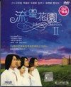 Meteor Garden 2 / Liu Xing Hua Yuan Taiwanese Drama F4 Dvd with English Subtitle Ntsc All Region
