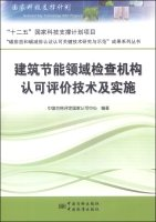 Building energy conservation inspection bodies accredited evaluation techniques and the implementation of carbon emissions and carbon reduction certification and accreditation key technology research and demonstration results Series(Chinese Edition) PDF