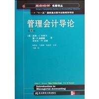 Introduction to Management Accounting - Version 4(Chinese Edition)
